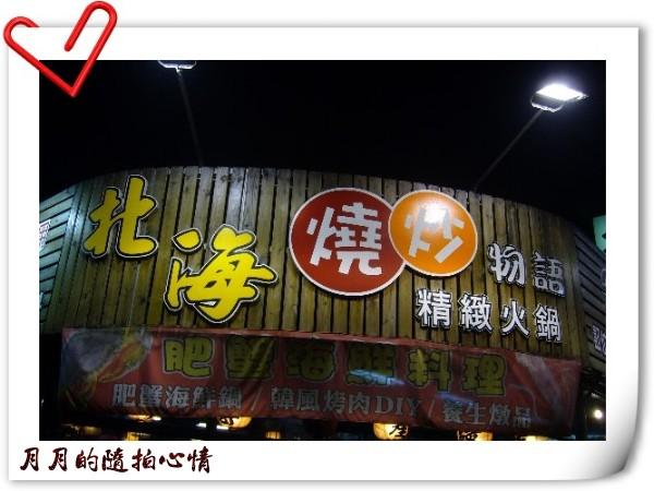 台南-北海燒炒物語 @民宿女王芽月-美食.旅遊.全台趴趴走