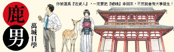 「試讀」鹿男 @民宿女王芽月-美食.旅遊.全台趴趴走
