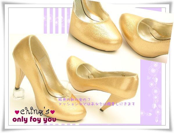 「婚事」黃金婚鞋 @民宿女王芽月-美食.旅遊.全台趴趴走