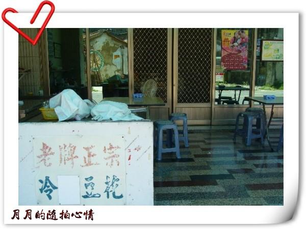 台南-北忠街無名豆花 @民宿女王芽月-美食.旅遊.全台趴趴走